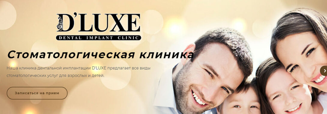 Landing Page для Dental implant clinic D'LUXE
